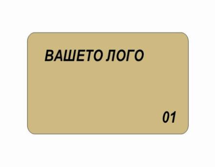 Безконтактни ISO карти - златни